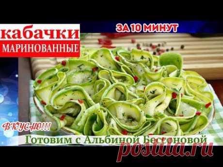 Маринованные кабачки рецепт/ Самые вкусные!