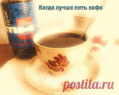 Когда лучше пить кофе.Любители кофе с уверенностью скажут, что пить этот ароматный напиток лучше всего по утрам. Ведь он заряжает энергией организм на целый день.   Исследователи из Британии провели свое расследование и установили, что лучшим временем для употребления кофе являются послеобеденные часы. Дело в том, что к середине дня организм начинает уставать. Упадок сил проявляется в снижении внимания и замедлении мыслительных способностей.  Для поднятия общего тонуса организма необходимо