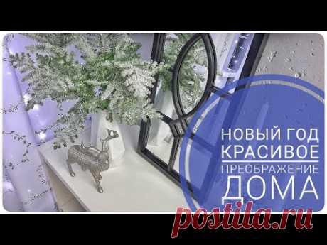 ИДЕИ для НОВОГО ГОДА и РОЖДЕСТВА волшебное ПРЕОБРАЖЕНИЕ снег БОЛЬШАЯ ЁЛКА РОСКОШНАЯ СЕРВИРОВКА - YouTube