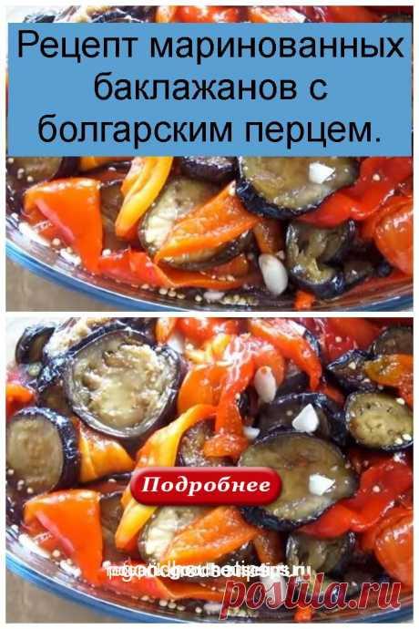 Рецепт маринованных баклажанов с болгарским перцем. - Коллекция домашних рецептов