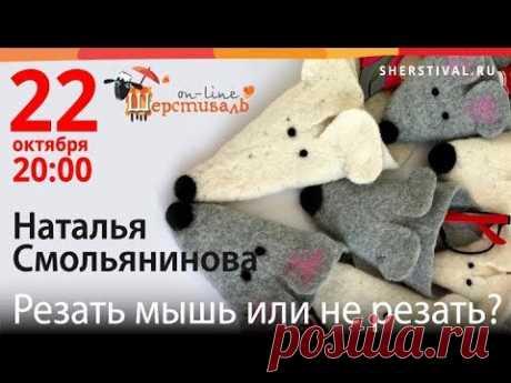 Шерстиваль. Н.Смольянинова «Резать мышь или не резать?»