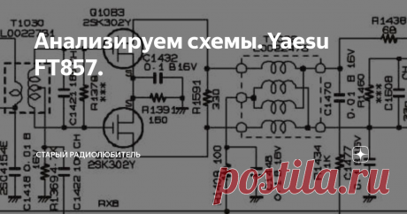 Анализируем схемы. Yaesu FT857. Если К2 я выбрал за то, что это в какой-то мере радиоконструктор, то FT857 - родной аппарат уже 15 лет. И изучая его схему я узнал о нем много нового.