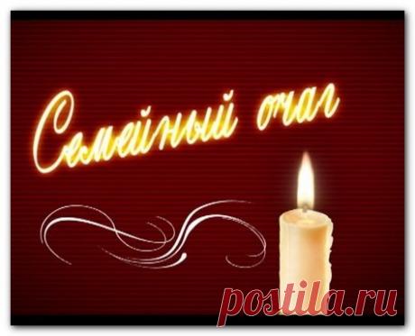 """Серпантин идей - Оригинальное и красивое поздравление на юбилее женщины """"Семейный очаг"""" // Обрядовый очень трогательный момент на юбилее,объединяющий всю семью юбилярши."""