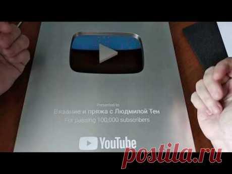 """Серебряная кнопка для канала """"Вязание и пряжа с Людмилой Тен"""" #ЛюдмилаТен"""