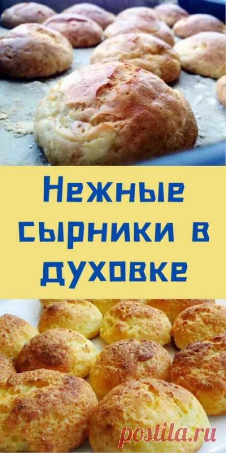 Нежные сырники в духовке - likemi.ru