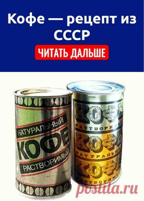 Кофе — рецепт из СССР