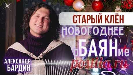 СТАРЫЙ КЛЁН 📍 И СЛАДКИЙ ГОЛОС МОРДВИНА 🤗 Александр Бардин
