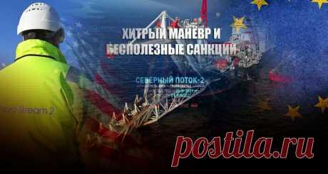 Перов пояснил, как нужно избегать санкций США во время стройки «Северного потока-2»   Листай.ру ✪