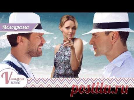 ЛЮБИМАЯ МЕЛОДРАМА - Жена напрокат - Русские мелодрамы - Премьера HD
