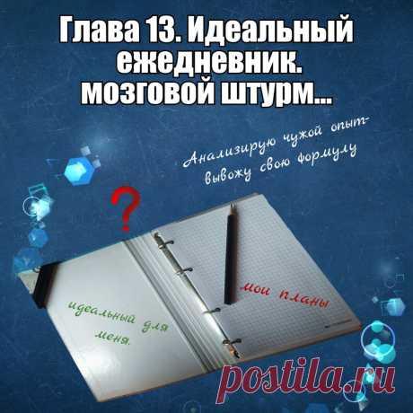 Глава 13. Планирую свой ежедневник.   Дневник эксцентричной лентяйки   Яндекс Дзен