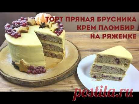 Торт пряная брусника-ряженка! Крем пломбир на ряженке