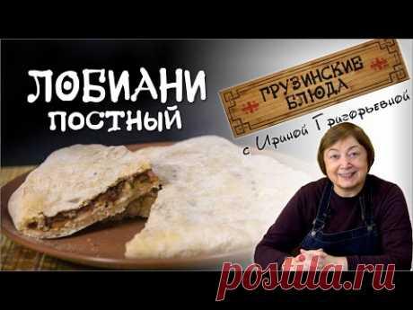 ЛОБИАНИ . Постное блюдо лепёшка с фасолью по грузински