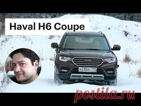 Haval H6 Coupe: китаец, который удивил качеством :: Autonews