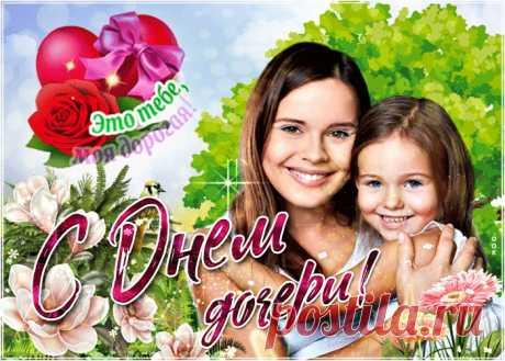 Открытки День дочери