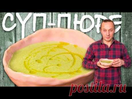 Суп-пюре из брокколи. Быстрый рецепт. Со Шпинатом.
