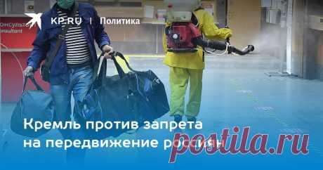 Кремль против запрета на передвижение россиян Песков отреагировал на высказывание Мурашко и рассказал о задачах Чубайса