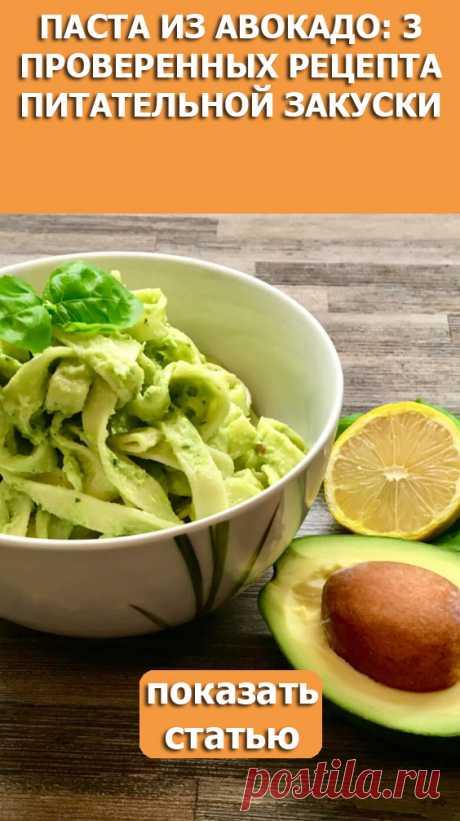 СМОТРИТЕ: Паста из авокадо: 3 проверенных рецепта питательной закуски