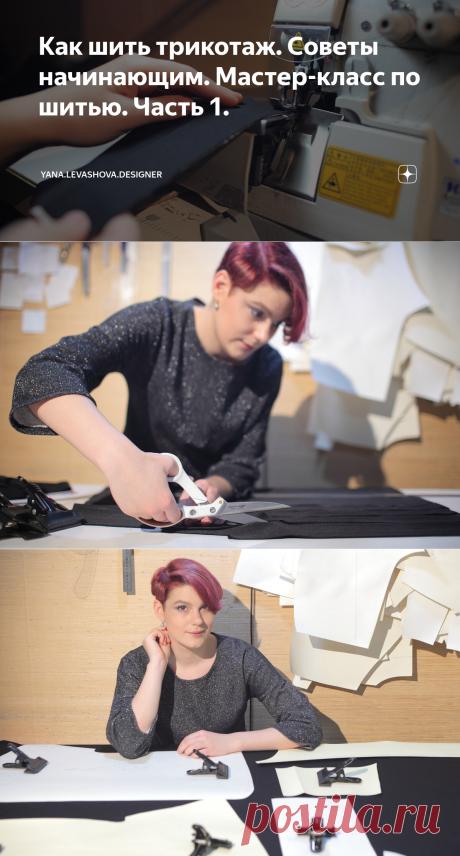 Как шить трикотаж. Советы начинающим. Мастер-класс по шитью. Часть 1. | yana.levashova.designer | Яндекс Дзен
