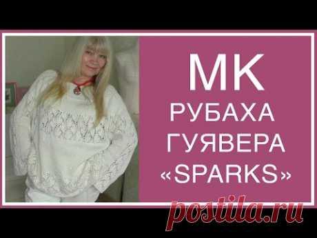 """РУБАХА-ГУЯВЕРА """"SPARKS"""". ПОПЕТЕЛЬНОЕ ОПИСАНИЕ! Обратите ваше ВНИМАНИЕ НА ЗАКРЕПЛЕННЫЙ КОММЕНТАРИЙ!!!"""