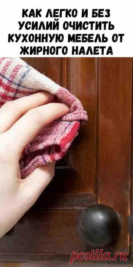 Как легко и без усилий очистить кухонную мебель от жирного налета - Упражнения и похудение