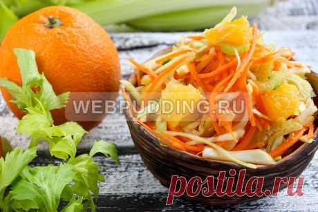Постный салат с сельдереем | Как приготовить на Webpudding.ru