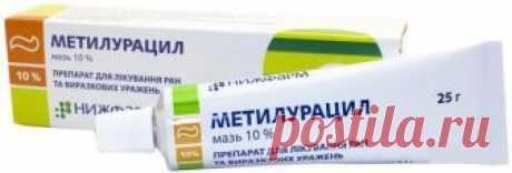 Метилурацил от морщин - принцип действия и инструкция по применению