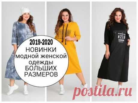 НОВИНКИ 2019-2020 модная женская одежда БОЛЬШИХ РАЗМЕРОВ. Стильные платья и комплекты