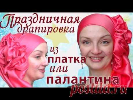 Как красиво завязать платок палантин на голове к праздничному образу, вечернему наряду