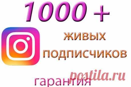 Инстаграм 1000 + 10 подписчиков в ваш аккаунт от 500 руб Обеспечу 1000+10 живых подписчиков.  Подбираю только качественную аудиторию по критериям: гео, возраст, пол.  Дополнительно подбирается и/или исключается аудитория по следующим критериям: Недавно зарегистрированные аккаунты; Без друзей, или наоборот со слишком большим количеством друзей; Только...