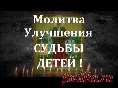СИЛЬНАЯ МОЛИТВА МАТЕРИ ЗА ДЕТЕЙ СВОИХ. БЛАЖЕННОЙ КСЕНИИ ПЕТЕРБУРГСКОЙ!