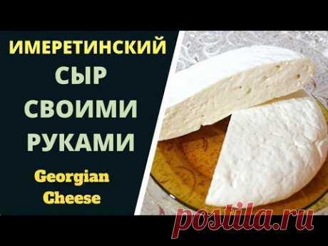 "ИМЕРЕТИНСКИЙ СЫР ""Чкинти квели"" - СВОИМИ РУКАМИ! Georgian Cheese"