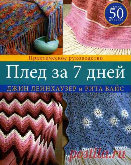"""""""Плед за 7 дней"""" 2010г"""