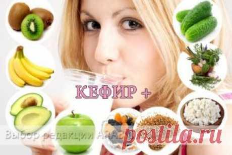 Эффективная кефирная диета - 15 лучших вариантов для похудения в домашних условиях. Отзывы, результаты кефирной диеты.