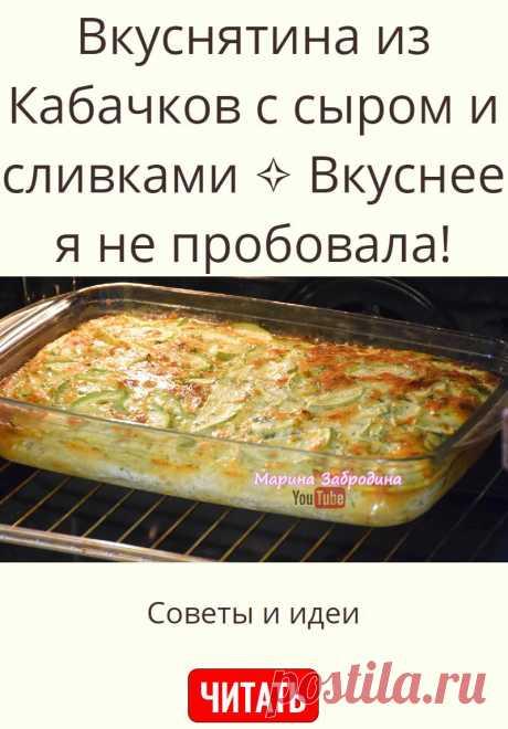 Вкуснятина из Кабачков с сыром и сливками ✧ Вкуснее я не пробовала!