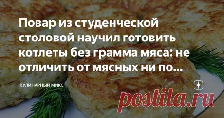 Повар из студенческой столовой научил готовить котлеты без грамма мяса: не отличить от мясных ни по внешнему виду, ни по вкусу