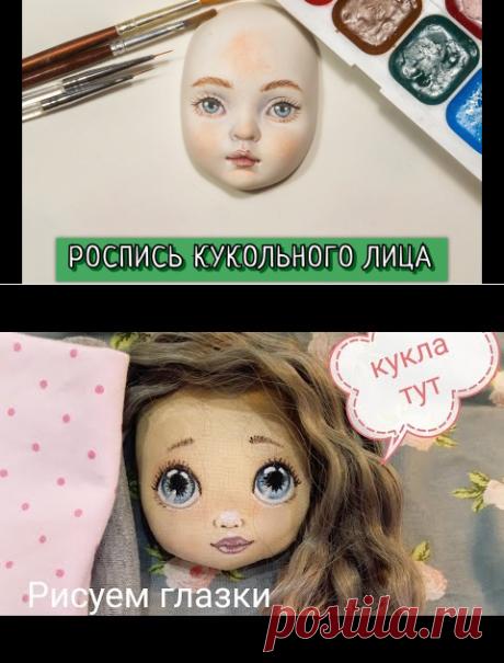 (205) РОСПИСЬ КУКОЛЬНОГО ЛИЦА. Как самим расписать лицо куклы 😊 - YouTube