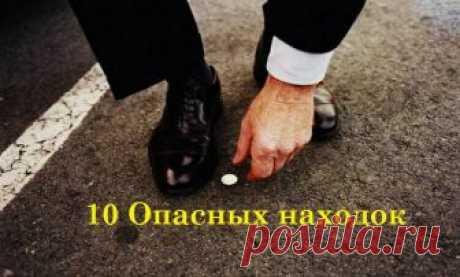 10 Опасных находок: Вещи, которые нельзя подбирать! Чтобы вместе с найденной вещью не приобрести болезни,неудачи и невзгоды,следует знать о том,какие забытые предметы нельзя поднимать.Радость обретения от них