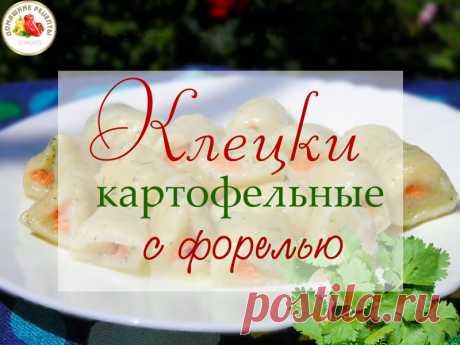 Клецки картофельные с форелью  Еще один вариант приготовления клецек. Получается очень вкусно и сытно!