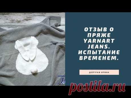 Отзыв о пряже YarnArt Jeans. Испытание временем.