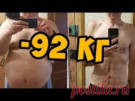 Как похудеть на 90 кг . Мотивация Алексея