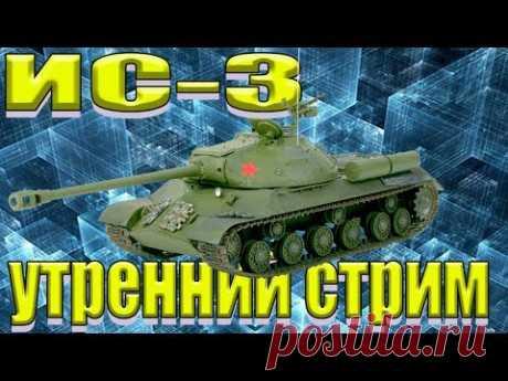 ИС-3 случайная команда бой.утренний стрим.World of Tanks #онлайн игры - YouTube