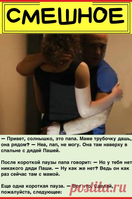 Дочь случайно узнала, что ее мама завела любовника. Тут позвонил отец…