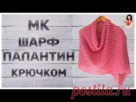 """МК Как связать шарф палантин крючком для начинающих """"Шахматы"""""""