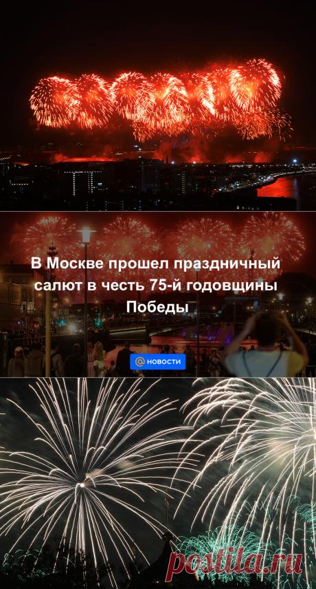 В Москве прошел праздничный салют в честь 75-й годовщины Победы - Новости Mail.ru