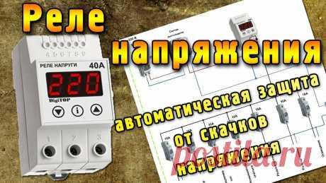 Как защить электросеть от перенапряжения: 3 способа   Заметки Электрика   Яндекс Дзен