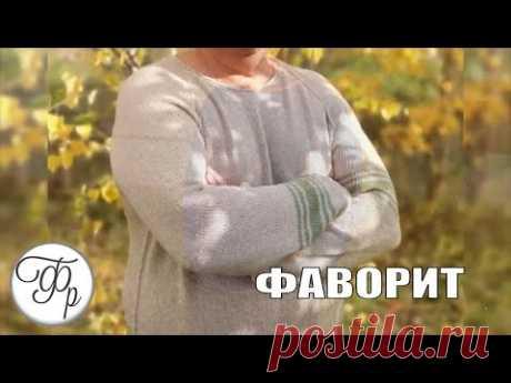 """Мужской джемпер """"Фаворит"""". Экспресс мастер-класс."""