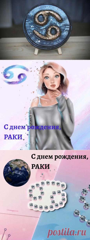 С днем рождения Раки | Практическая Астрология | Яндекс Дзен