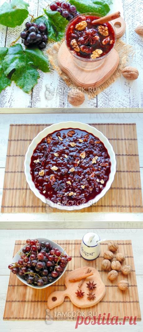 Варенье из винограда с орехами — рецепт с фото пошагово