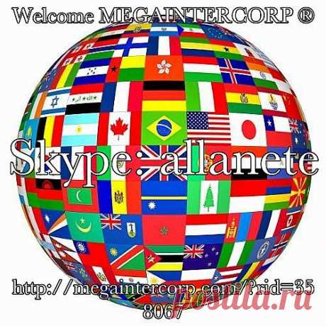 """НОВОСТИ ! УВАЖАЕМЫЕ ПАРТНЕРЫ И ВСЕ , КОМУ ИНТЕРЕСНЫ БИЗНЕС- ВОЗМОЖНОСТИ ОТ КОРПОРАЦИИ МЕГАИНТЕРКОРП !!! Внимание !!!  Сегодня 7 октября 2013 г. понедельник, в 19:00 время Москвы   ВЫСТУПЛЕНИЕ ПРЕЗИДЕНТА КОРПОРАЦИИ """" МЕГАИНТЕРКОРП"""" А. А.БИТОВА. ВХОД НА КОНФЕРЕНЦИЮ СВОБОДНЫЙ ПО ССЫЛКЕ : https://login.meetcheap.com/conference,16212174   • • ЛЕГАЛЬНО • • НАДЕЖНО • • ПРОВЕРЕНО • •  Официальный сайт Корпорации MEGAINTERCORP®  https://megaintercorp.com/?rid=358067   Добро Пожаловать"""