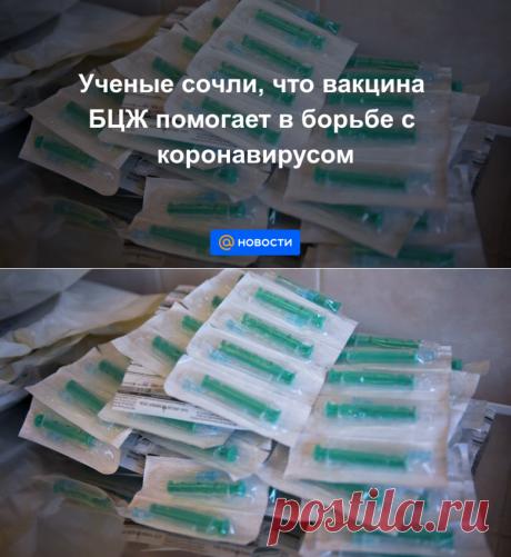 Ученые сочли, что вакцина БЦЖ помогает в борьбе с коронавирусом - Новости Mail.ru